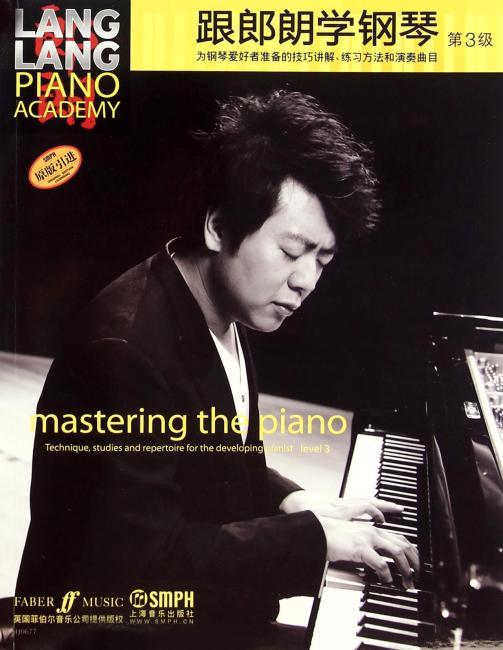 跟朗朗学钢琴 第三级