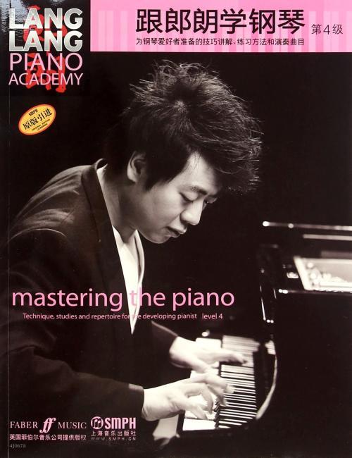 跟朗朗学钢琴 第四级