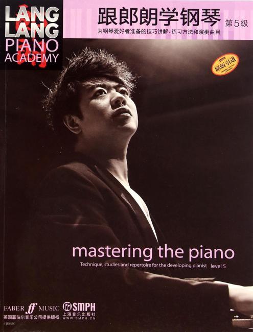 跟朗朗学钢琴 第五级
