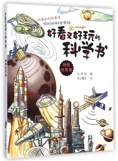 好看又好玩的科学书.物质世界卷