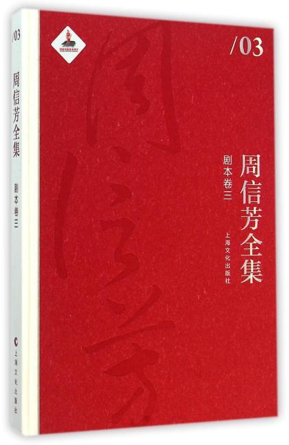 周信芳全集·剧本卷三
