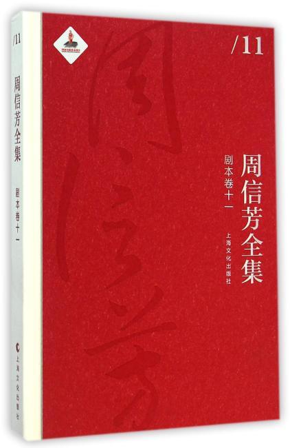 周信芳全集·剧本卷十一