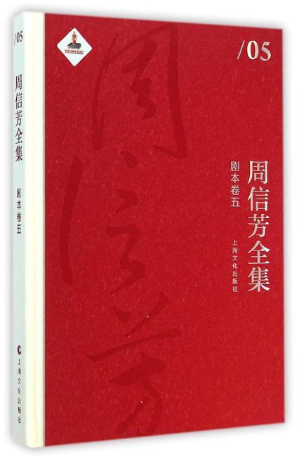 周信芳全集·剧本卷五