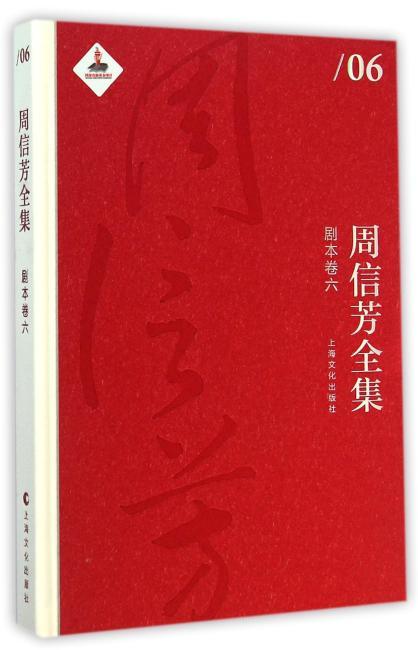 周信芳全集·剧本卷六