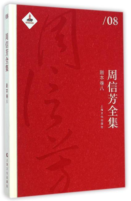 周信芳全集·剧本卷八