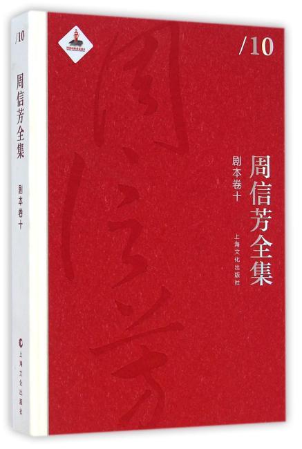 周信芳全集·剧本卷十
