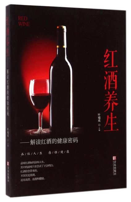红酒养生——解读红酒的健康密码