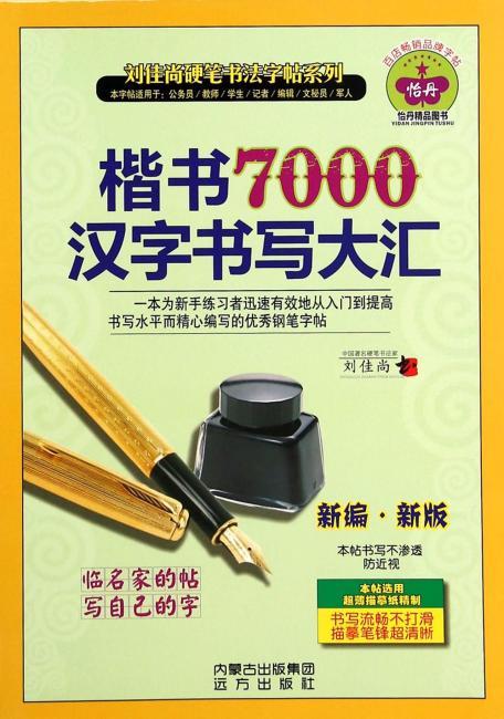 楷书7000汉字书写大汇