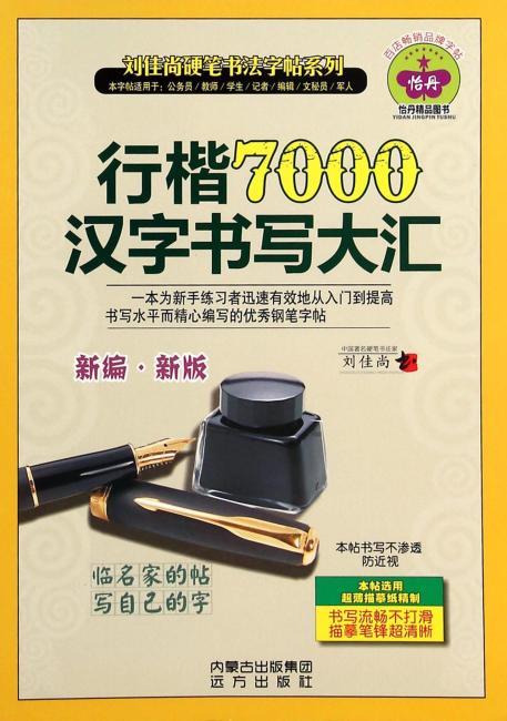 行楷7000汉字书写大汇