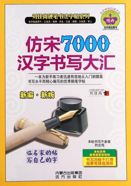 仿宋7000汉字书写大汇