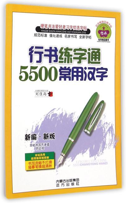 行书练字通5500常用汉字
