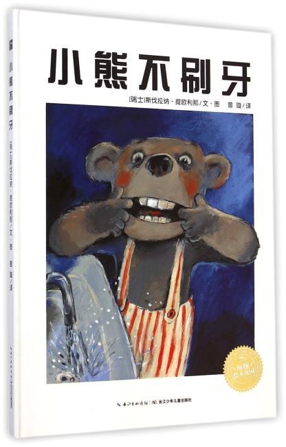 海豚绘本花园:小熊不刷牙(精装新版)