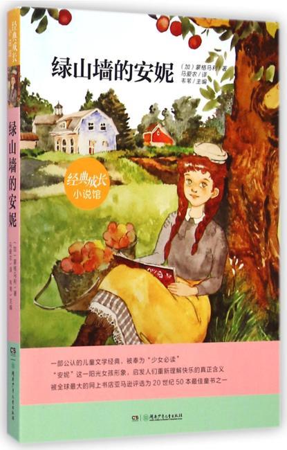 经典成长小说馆:绿山墙的安妮