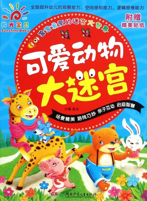 宝宝最爱的迷宫大世界:可爱动物大迷宫