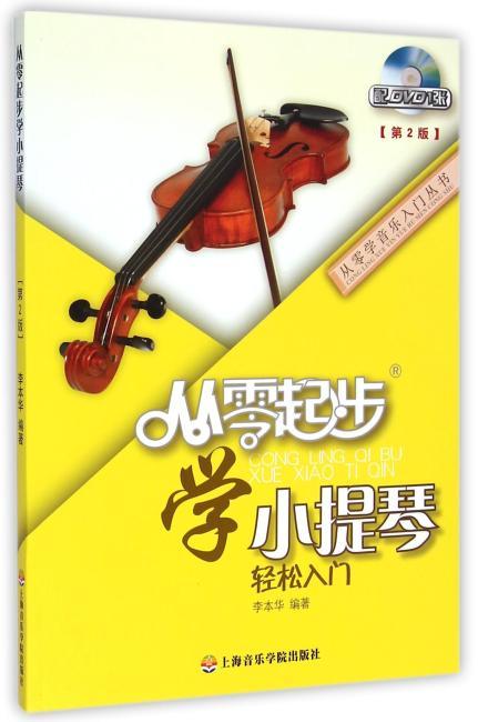 从零起步学小提琴(第二版)