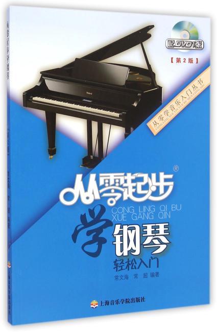 从零起步学钢琴(第二版)