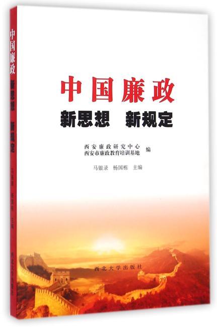 中国廉政-新思想 新规定