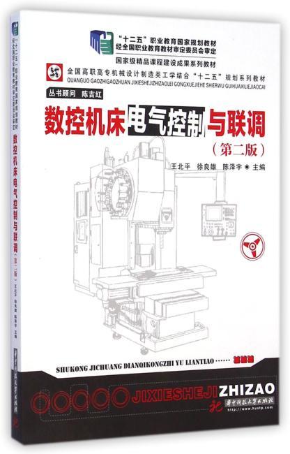 """""""十二五""""职业教育国家规划教材:数控机床电气控制与联调(第2版)"""