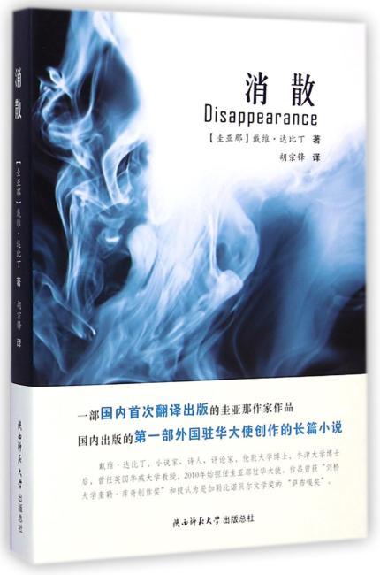 消散:一部国内首次翻译出版的圭亚那作家作品