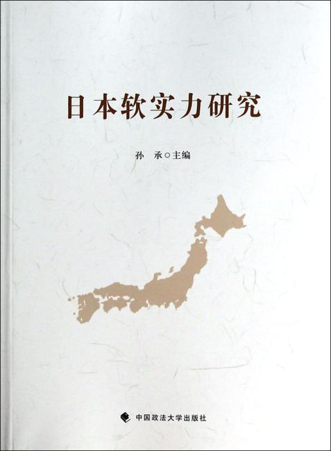 日本软实力研究