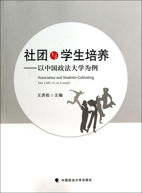 社团与学生培养——以中国政法大学为例