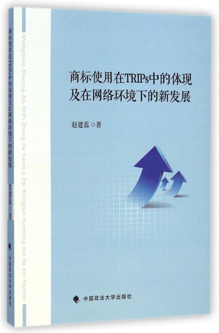 商标使用在TRIPS中的体现及在网络环境下的新发展