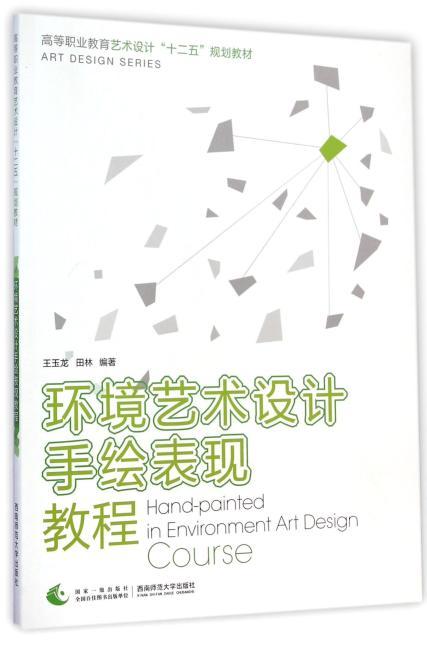 环境艺术设计手绘表现教程
