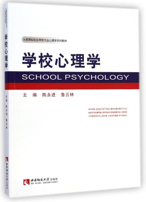 学校心理学