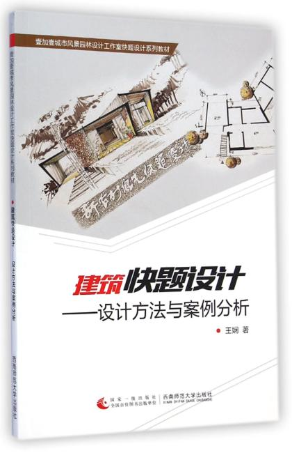 建筑快题设计——设计方法与案例分析