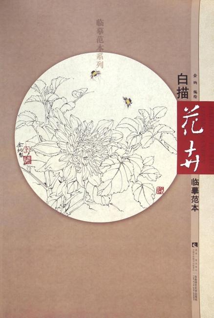 白描花卉临摹范本