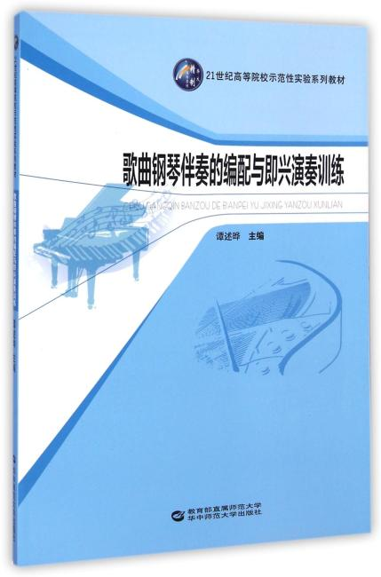 歌曲钢琴伴奏的编配与即兴演奏训练