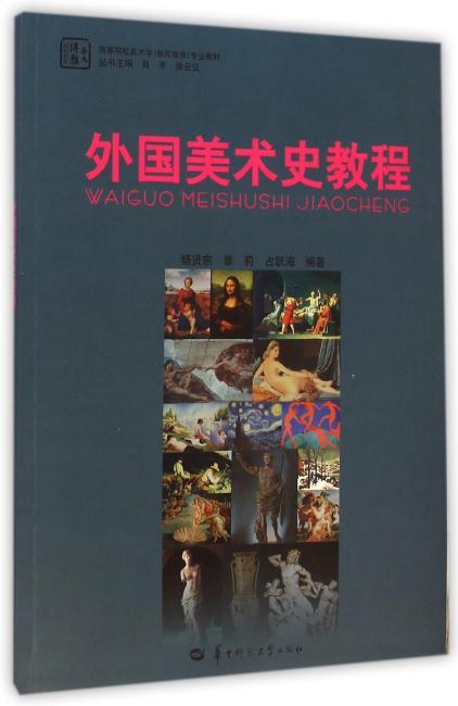 外国美术史教程