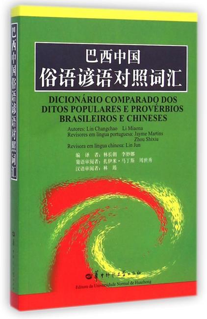 巴西中国俗语谚语对照词汇
