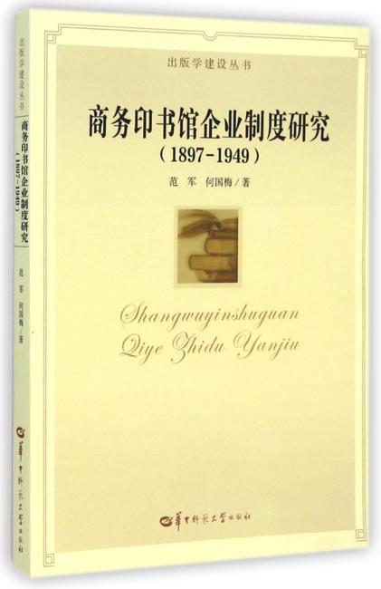 商务印书馆企业制度研究(1897-1949)