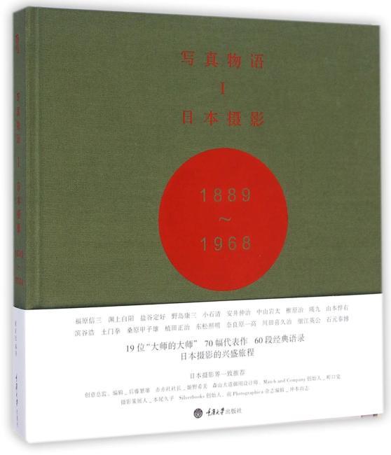 写真物语I:日本摄影1889—1968