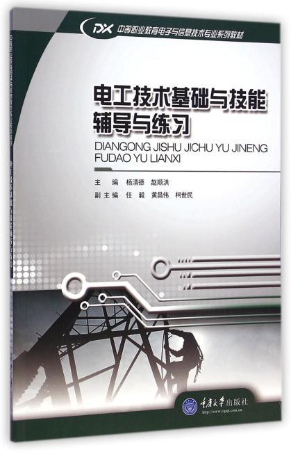 电工技术基础与技能 辅导与练习