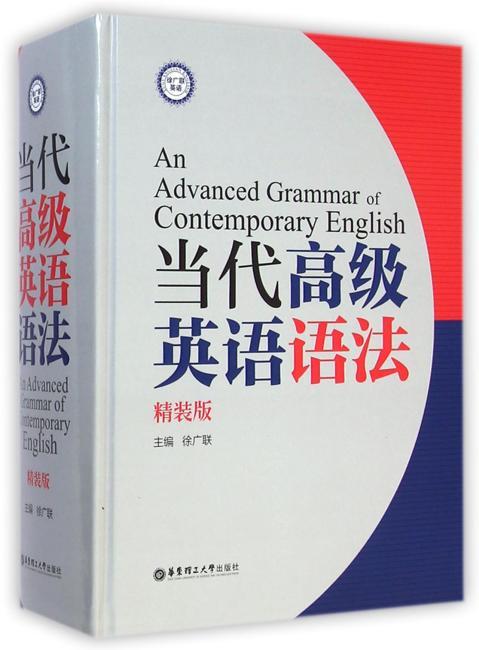 当代高级英语语法