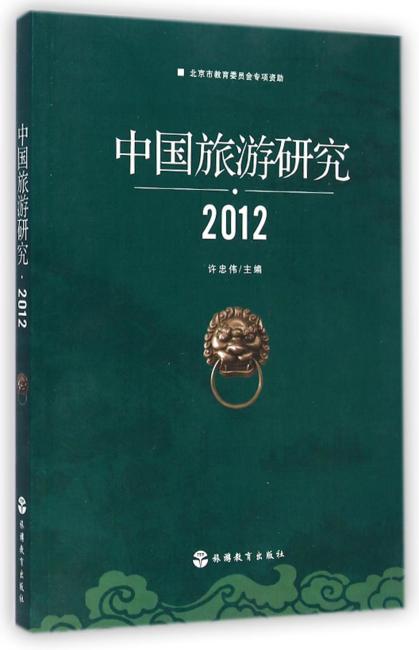 中国旅游研究 2012