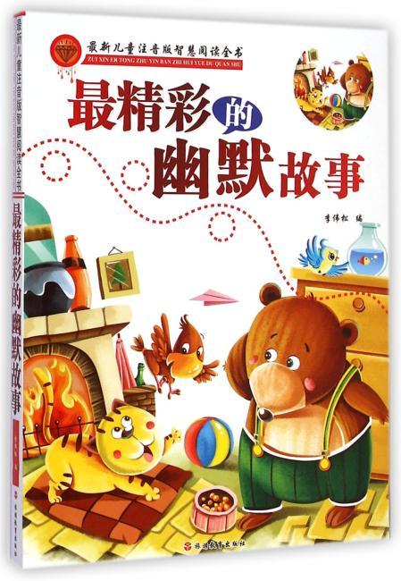 最新儿童注音版智慧阅读*最经典的儿童故事