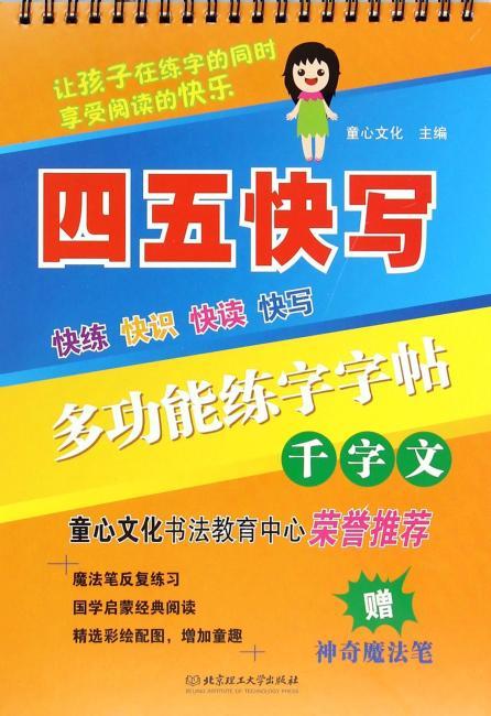 多功能练字字帖——千字文(让孩子在练字的同时享受阅读的快乐!)