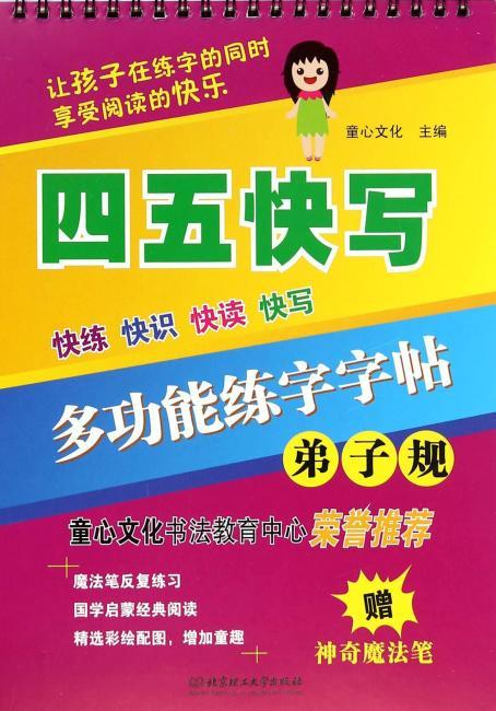多功能练字字帖——弟子规(让孩子在练字的同时享受阅读的快乐!)