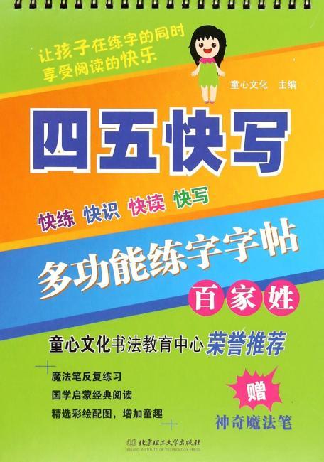 多功能练字字帖——百家姓(让孩子在练字的同时享受阅读的快乐!)