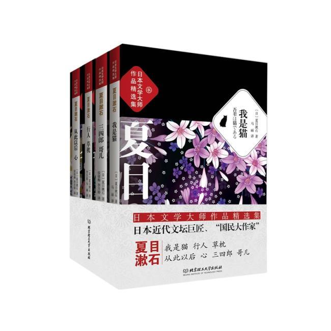 日本文学大师夏目漱石作品精选集(套装共4册)