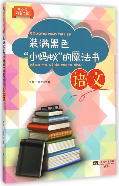 """装满黑色""""小蚂蚁""""的魔法书:语文--中小学科普文库"""
