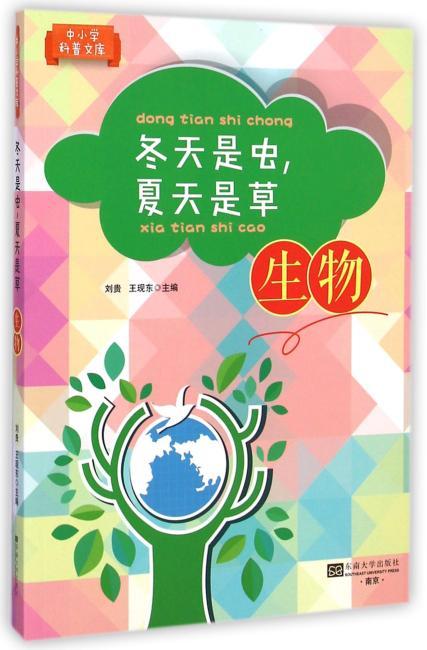冬天是虫,夏天是草 : 生物--中小学科普文库