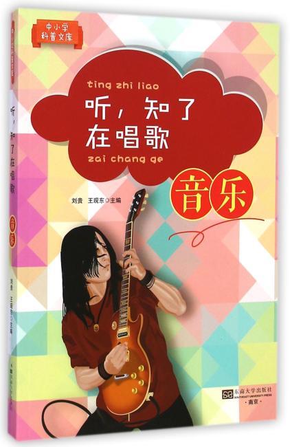 听,知了在唱歌 : 音乐--中小学科普文库