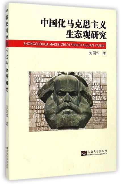 中国化马克思主义生态观研究