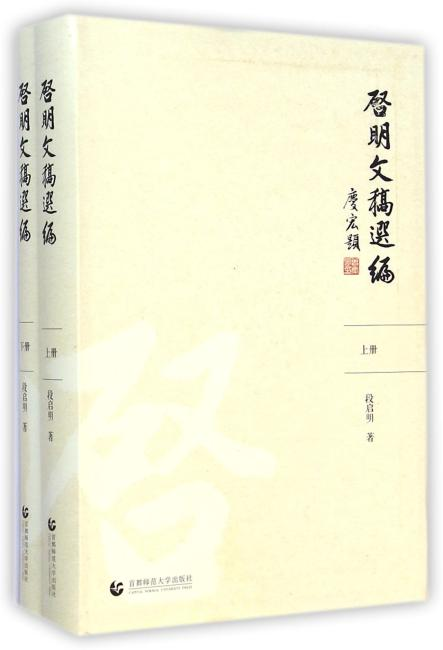 启明文稿选编(上下册)