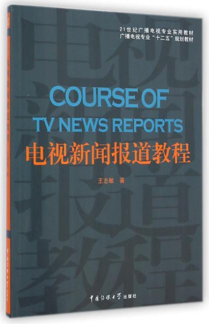电视新闻报道教程(附光盘一张)