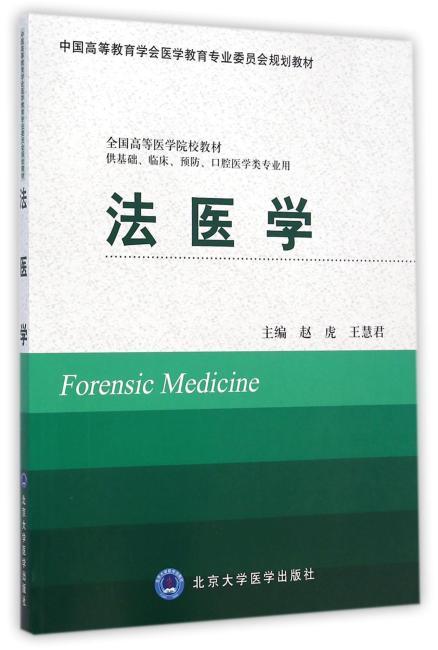 法医学(供基础、临床、预防、口腔医学类专业用)